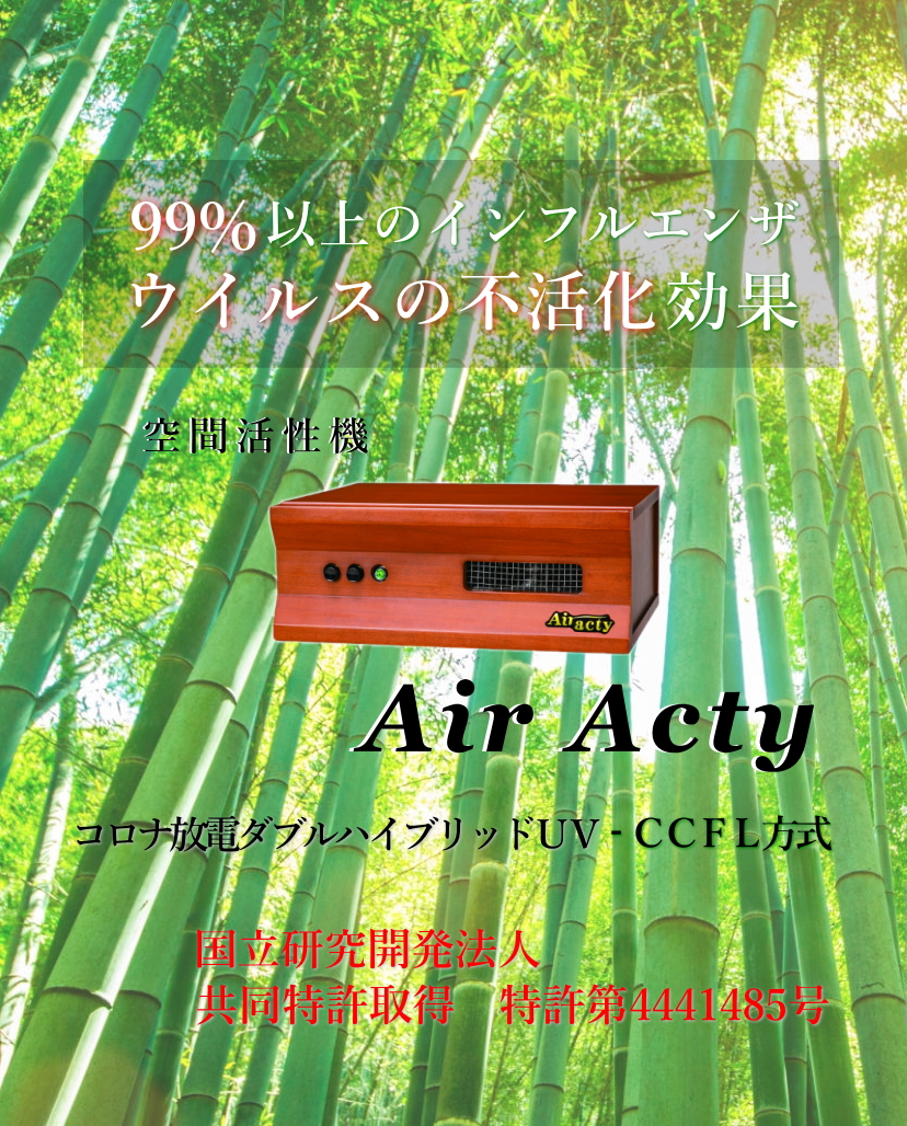 air acty s